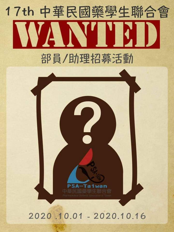 【中華民國藥學生聯合會第十七屆助理/部員招募 Call for PSA-Taiwan Subcommittee 2020-21】